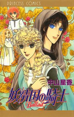 妖精国の騎士Ballad-電子書籍