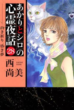 あかりとシロの心霊夜話(28)-電子書籍