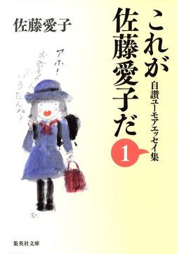 これが佐藤愛子だ 1-電子書籍