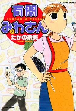 有閑みわさん (7)-電子書籍