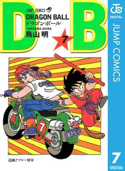 DRAGON BALL モノクロ版 7-電子書籍