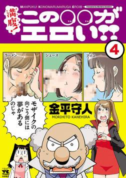 満腹!この○○がエロい!! 4-電子書籍