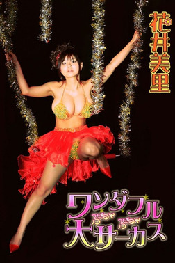 花井美里 ワンダフル大サーカス【image.tvデジタル写真集】-電子書籍