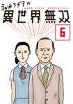 和田ラヂヲの異世界無双 第6話【単話版】