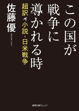この国が戦争に導かれる時 超訳 小説・日米戦争-電子書籍