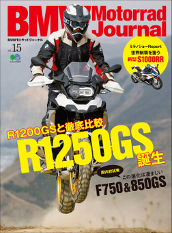 BMW Motorrad Journal vol.15-電子書籍