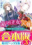 【合本版】箱入り王女の災難 全3巻