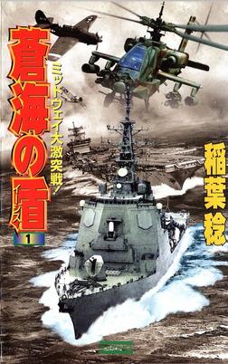 蒼海の盾 1-電子書籍