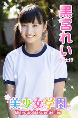 美少女学園 黒宮れい Part.17-電子書籍