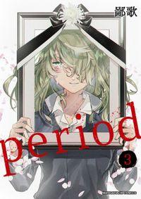period 3巻
