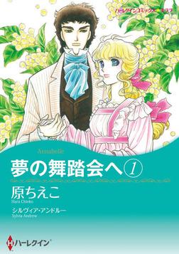 夢の舞踏会へ 1-電子書籍