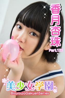 美少女学園 香月杏珠 Part.123-電子書籍