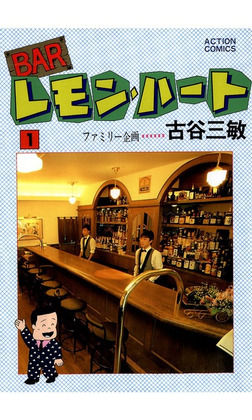 BARレモン・ハート : 1-電子書籍