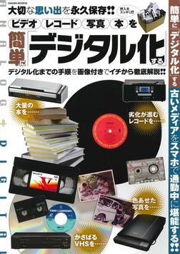 ビデオ レコード 写真 本を簡単に「デジタル化」する-電子書籍