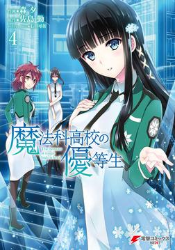 魔法科高校の優等生(4)-電子書籍