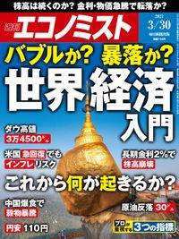 週刊エコノミスト (シュウカンエコノミスト) 2021年3月30日号