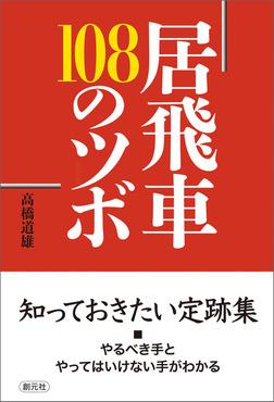 居飛車 108のツボ-電子書籍