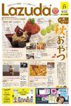 タウン情報Lazuda松江・出雲版 2020年11月号