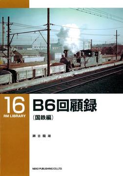 B6回顧録(国鉄編)-電子書籍