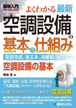 図解入門 よくわかる 最新 空調設備の基本と仕組み-電子書籍