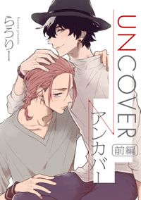 UNCOVER-アンカバー-【単話売】 前編