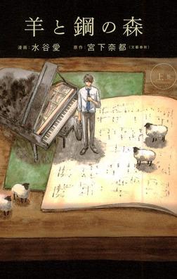 羊と鋼の森 上巻-電子書籍