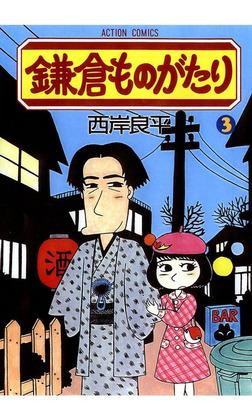 鎌倉ものがたり / 3-電子書籍