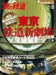旅と鉄道 2013年 増刊8月号 東京鉄道新劇場 大阪も変わる!