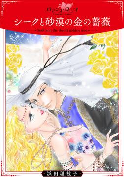 シークと砂漠の金の薔薇【合冊版】-電子書籍