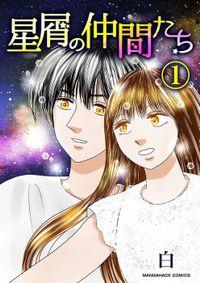 星屑の仲間たち第1巻