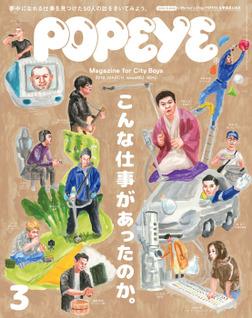 POPEYE(ポパイ) 2019年 3月号 [こんな仕事があったのか。]-電子書籍