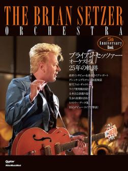 ブライアン・セッツァー・オーケストラ 25年の軌跡 The Brian Setzer Orchestra 25th Anniversary Book-電子書籍