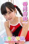 美少女学園 香月杏珠 Part.45
