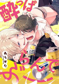 酔っぱらんでぶー(3)-電子書籍