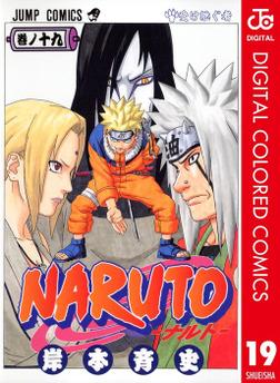 NARUTO―ナルト― カラー版 19-電子書籍
