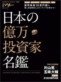 日本の億万投資家名鑑-電子書籍