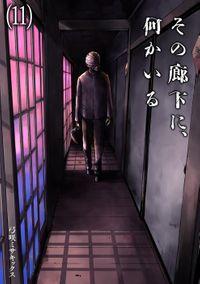 その廊下に、何かいる(11)