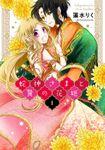 蛇神さまと贄の花姫 1