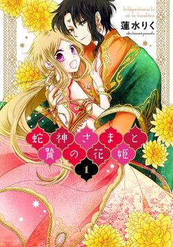 蛇神さまと贄の花姫 1-電子書籍