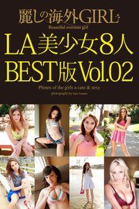 麗しの海外GIRL LA美少女8人 BEST版Vol.02