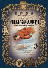 ABC殺人事件 名探偵・英玖保嘉門の推理手帖(3)