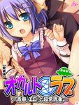 【新装版】オカルト☆ラブ ~青春(エロ)と超常現象~ 第6巻