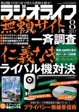 ラジオライフ 2017年 8月号-電子書籍