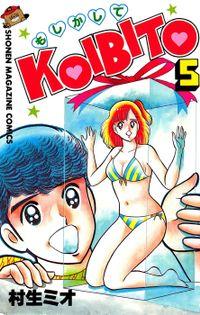 もしかしてKOIBITO(5)