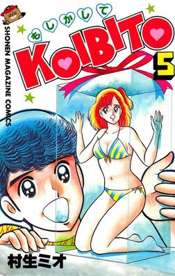 もしかしてKOIBITO(5)-電子書籍
