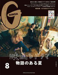 GINZA(ギンザ) 2019年 8月号 [映画&ドラマ 物語のある夏]