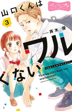 山口くんはワルくない ベツフレプチ(3)-電子書籍