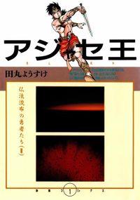 仏法流布の勇者たち(DBコミックス)