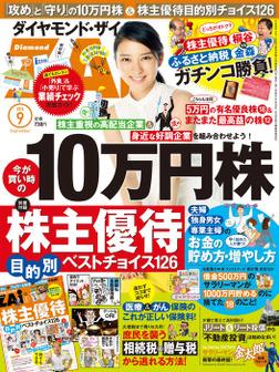 ダイヤモンドZAi 14年9月号-電子書籍