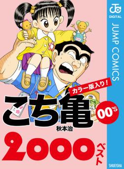 こち亀00's 2000ベスト-電子書籍